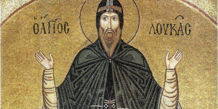 Преподобный Лука Елладский, отшельник 20 февраля день памяти.