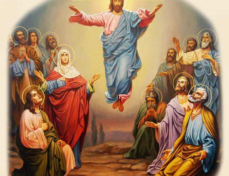 28 мая  Праздник Вознесения Господня .