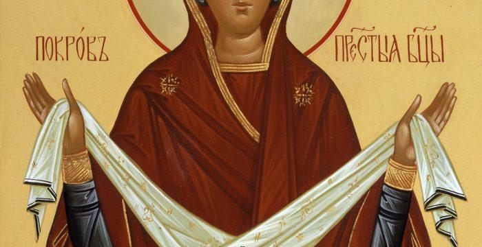 Покров Пресвятой Богородицы 2020 – 14 октября