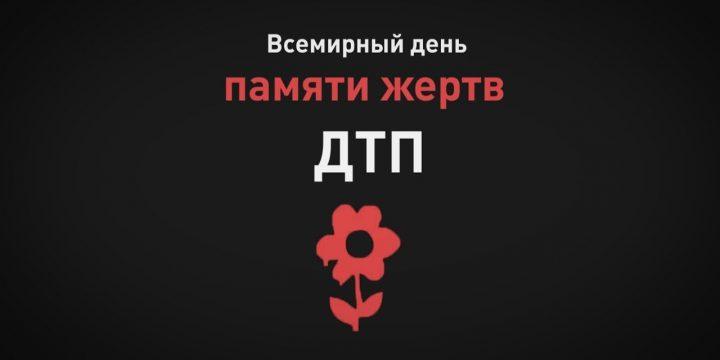 15 ноября  — Всемирный  День жертв ДТП.